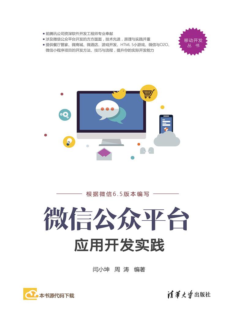 微信公眾平臺應用開發實踐