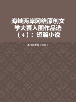 海峡两岸网络原创文学大赛入围作品选(4):短篇小说