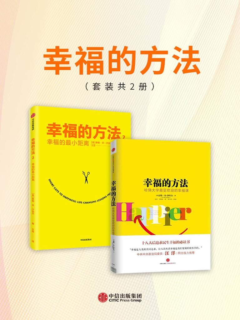 幸福的方法(套装共2册)