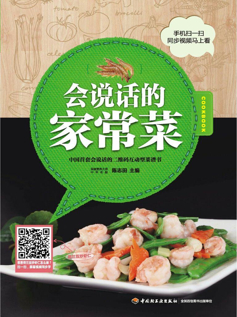 二维码互动型菜谱丛书:会说话的家常菜
