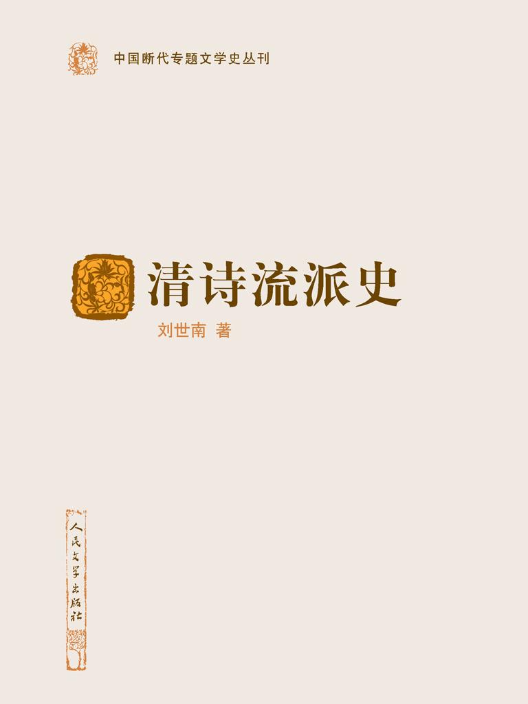 清诗流派史(中国断代专题文学史丛刊)