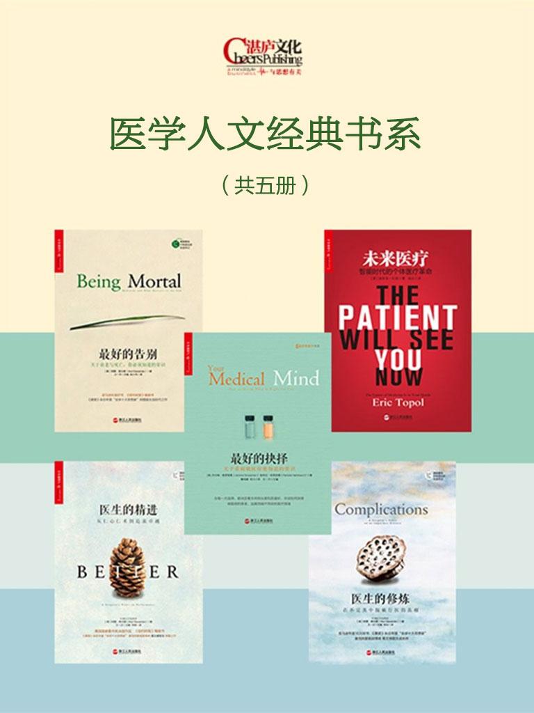 医学人文经典书系(共五册)