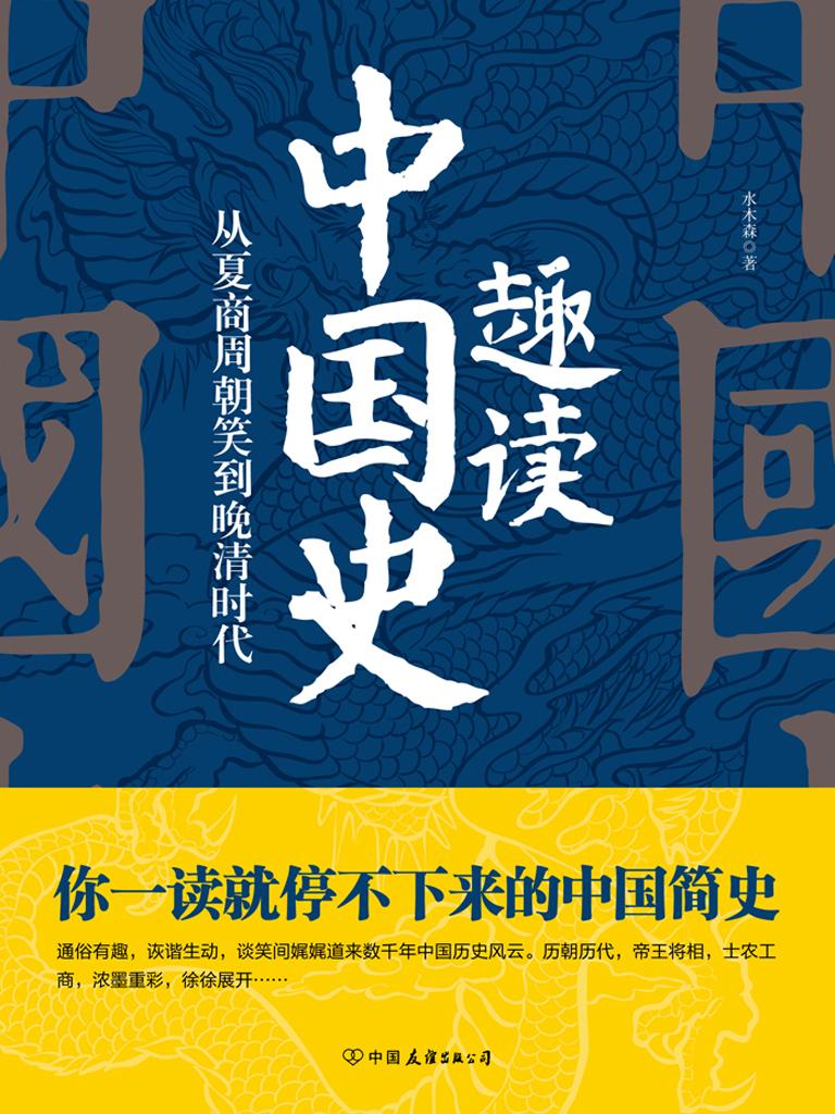 趣读中国史