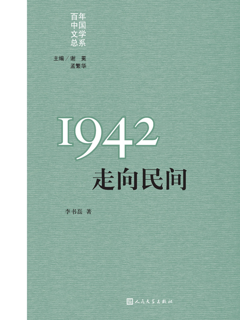 1942:走向民间