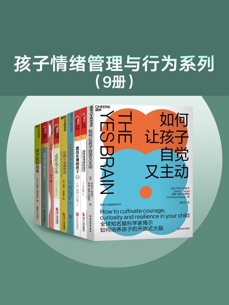 孩子情绪管理与行为系列(套装共9册)