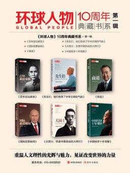 《环球人物》10周年典藏书系(第一辑 共六册)
