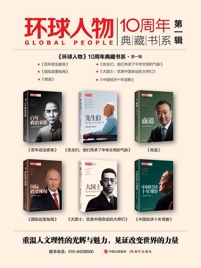 《環球人物》10周年典藏書系(第一輯 共六冊)