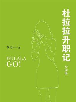 杜拉拉升职记(全四册)