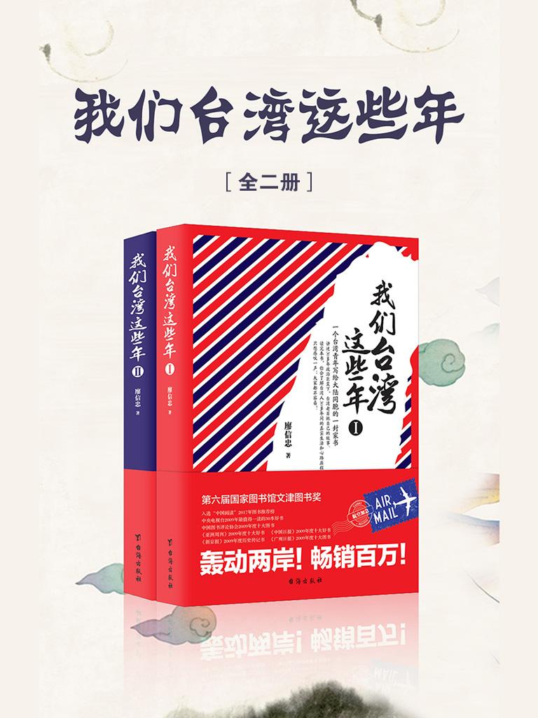 我们台湾这些年(全二册)