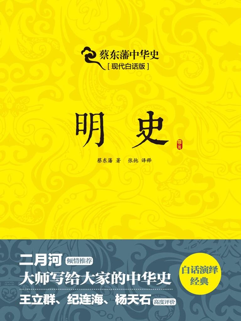 蔡东藩中华史:明史(现代白话版)