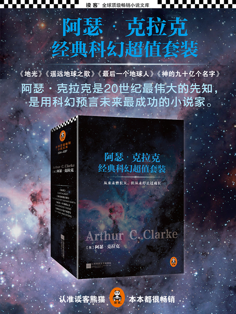 阿瑟·克拉克经典科幻超级套装(共四册)