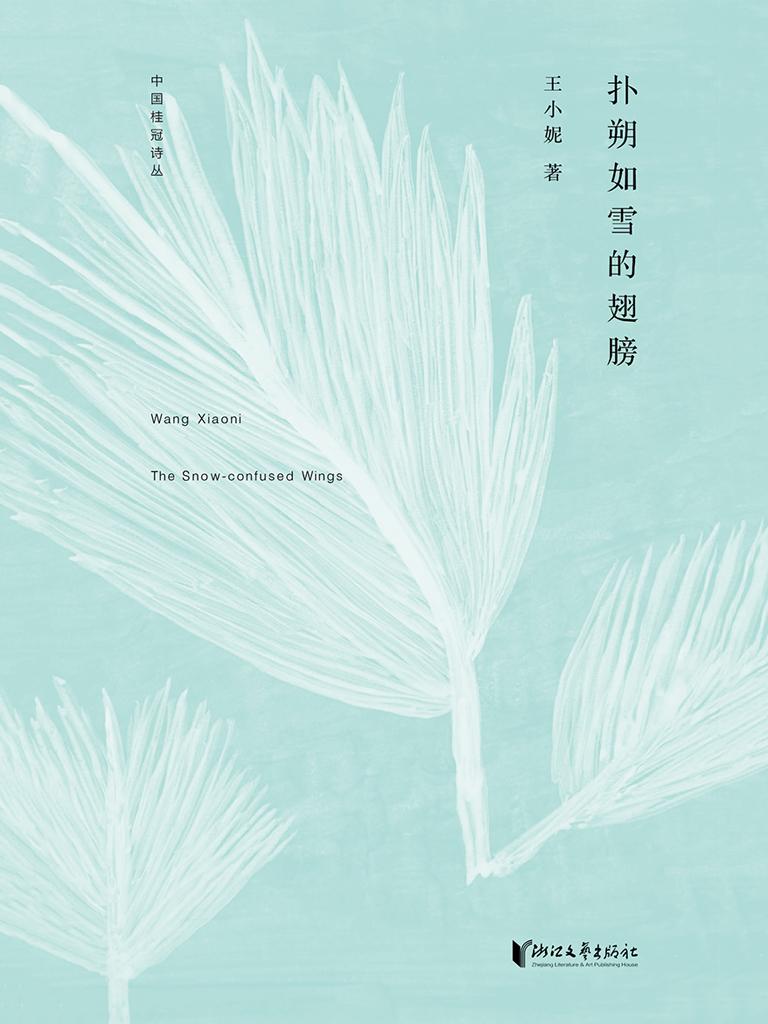 扑朔如雪的翅膀(中国桂冠诗丛)