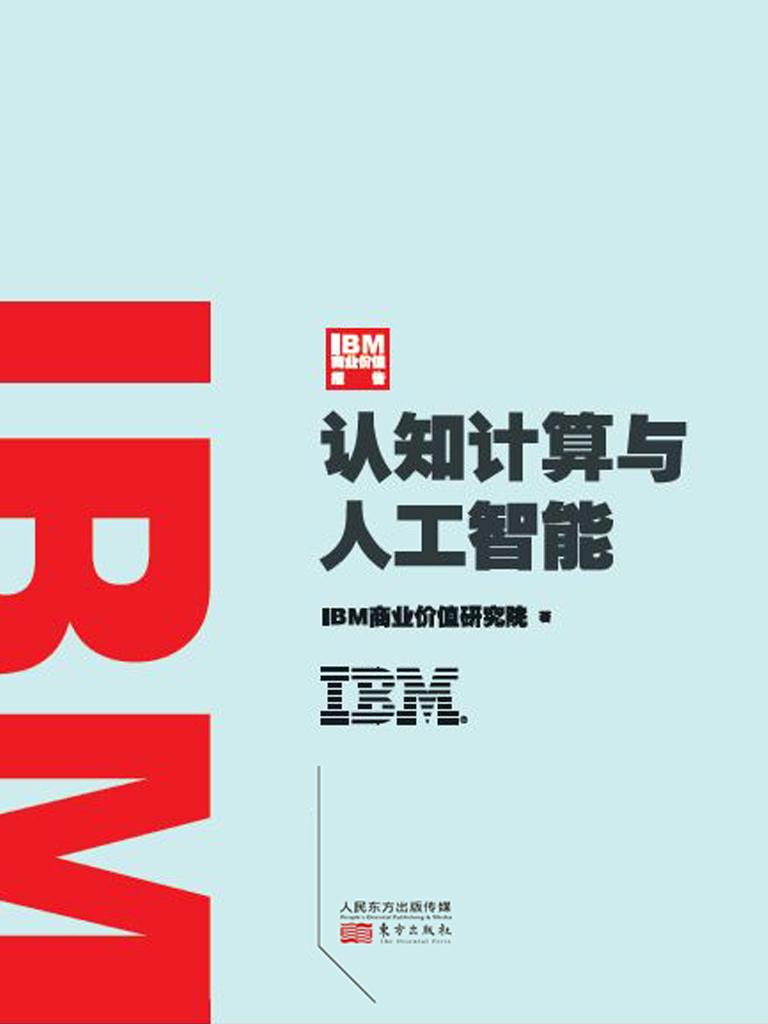IBM认知计算与人工智能