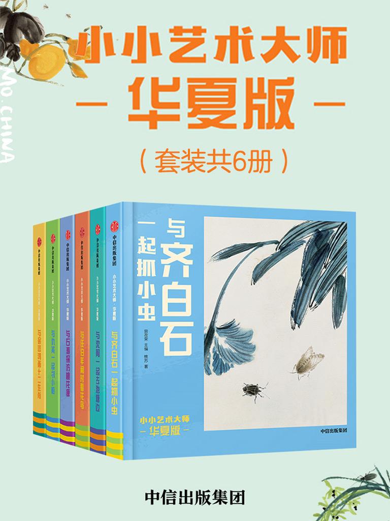 小小艺术大师·华夏版(共六册)