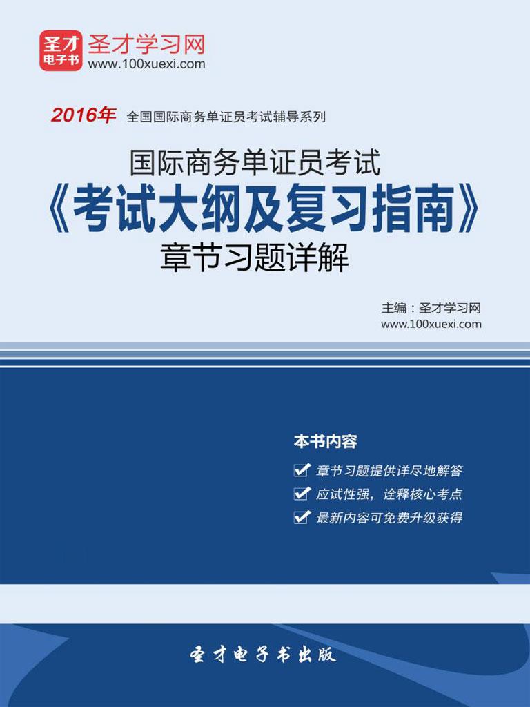 2016年国际商务单证员《考试大纲及复习指南》章节习题详解