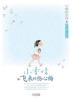 小香咕全传 3:小香咕和飞来的伤心梅