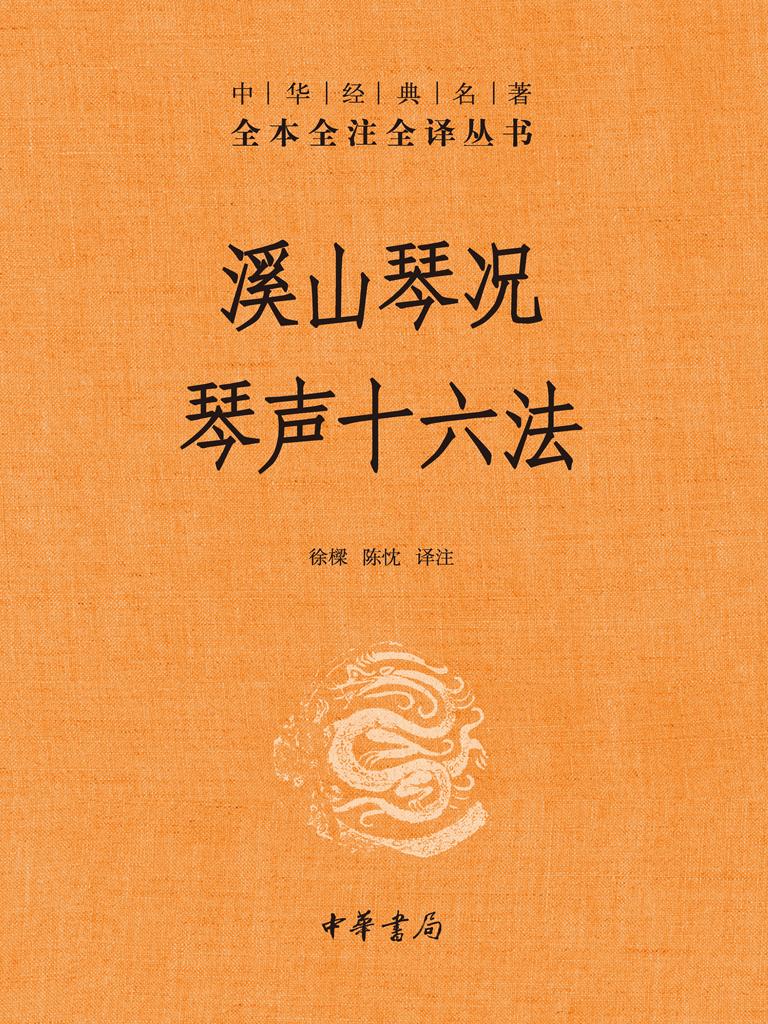 溪山琴况 琴声十六法(中华经典名著全本全注全译)