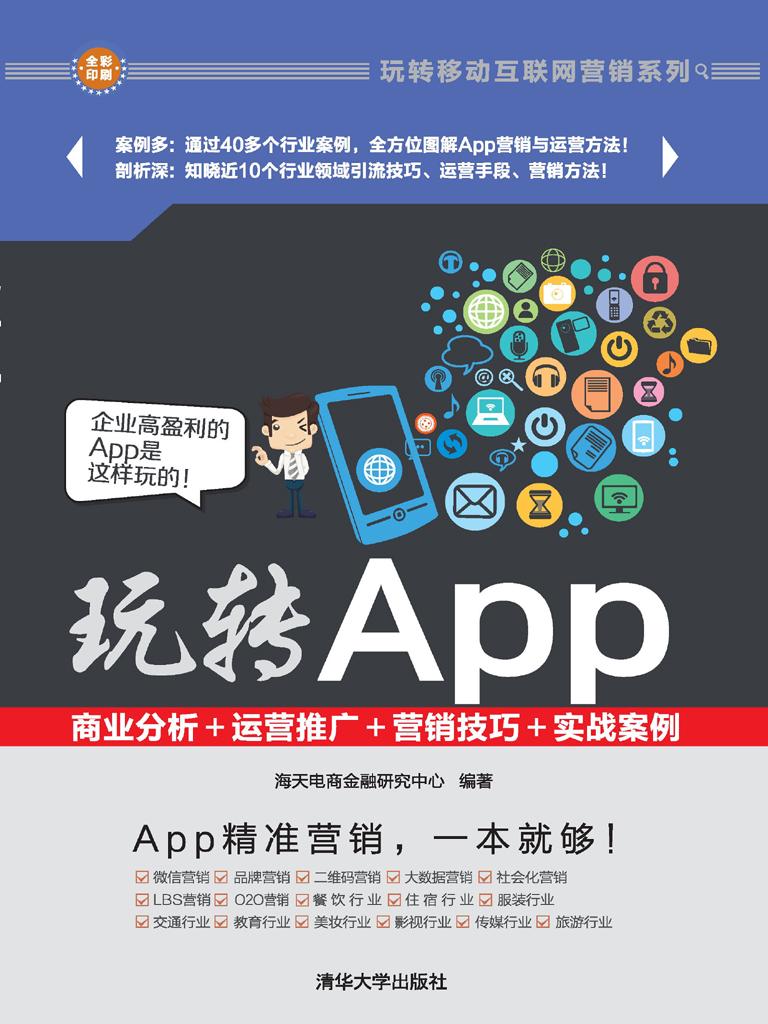 玩轉App:商業分析|運營推廣|營銷技巧|實戰案例