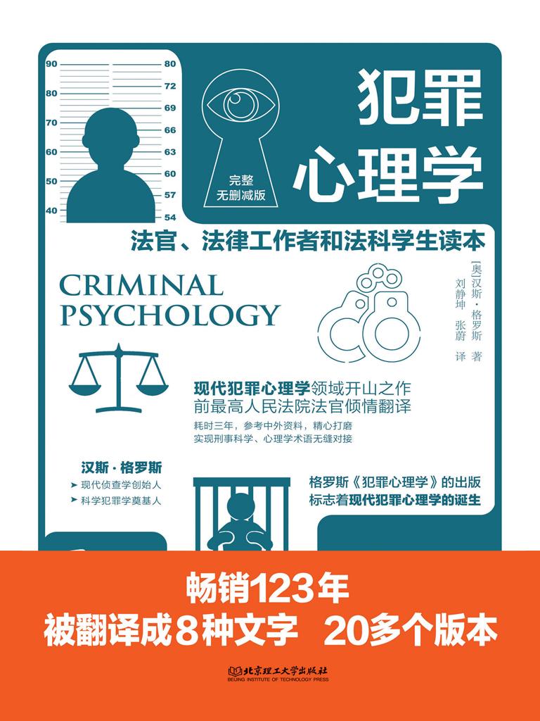 犯罪心理学:现代犯罪心理学领域开山之作