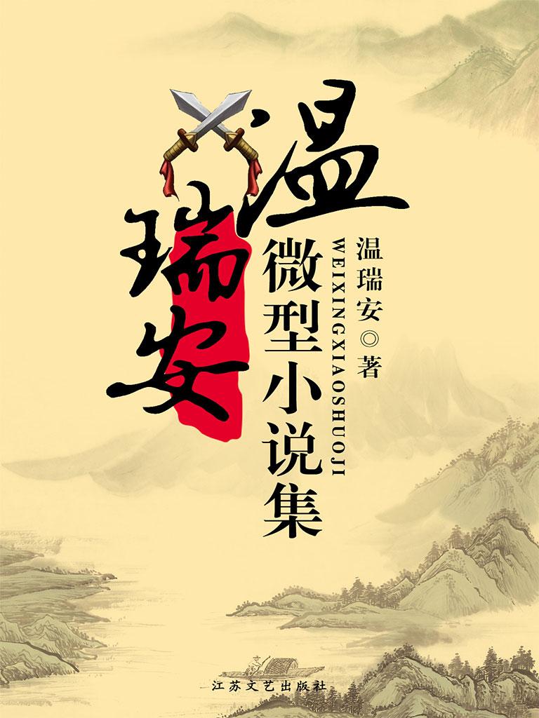 温瑞安微型小说集