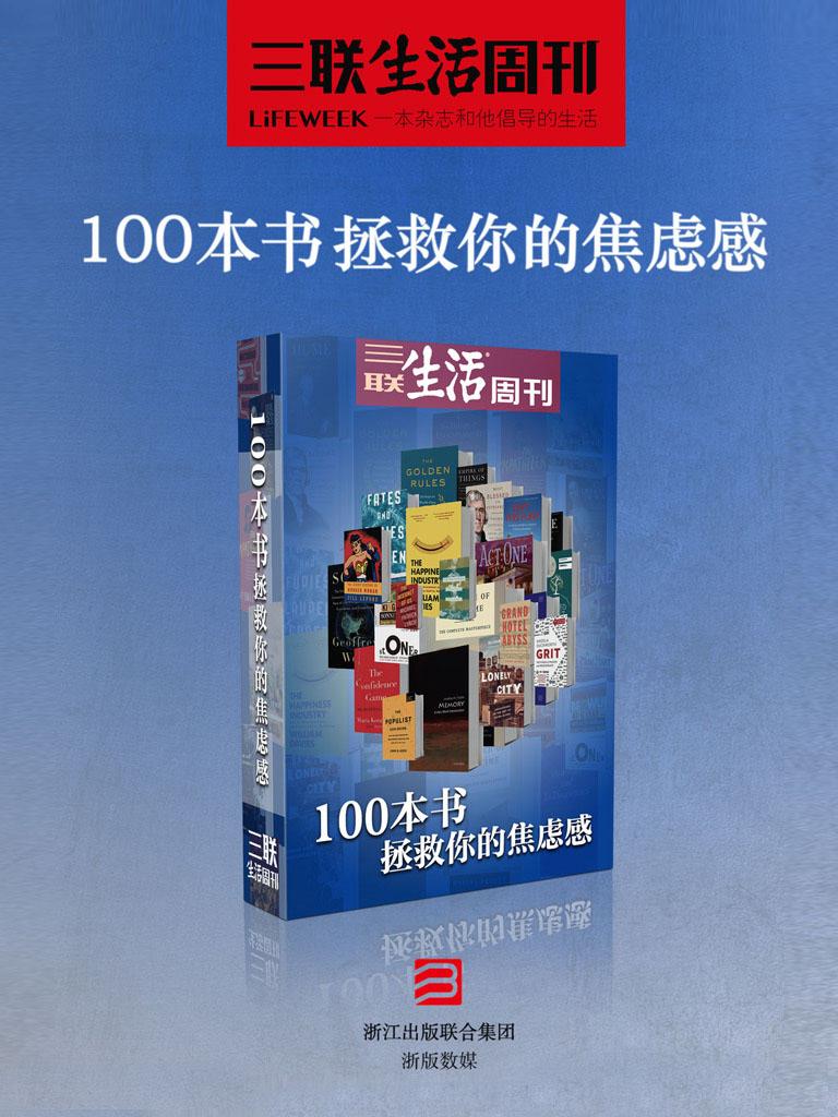 100本书拯救你的焦虑感(三联生活周刊·智识精选系列)