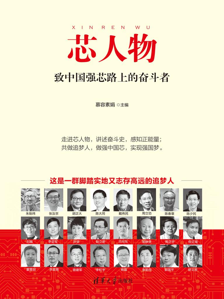芯人物:致中国强芯路上的奋斗者