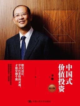 中国式价值投资