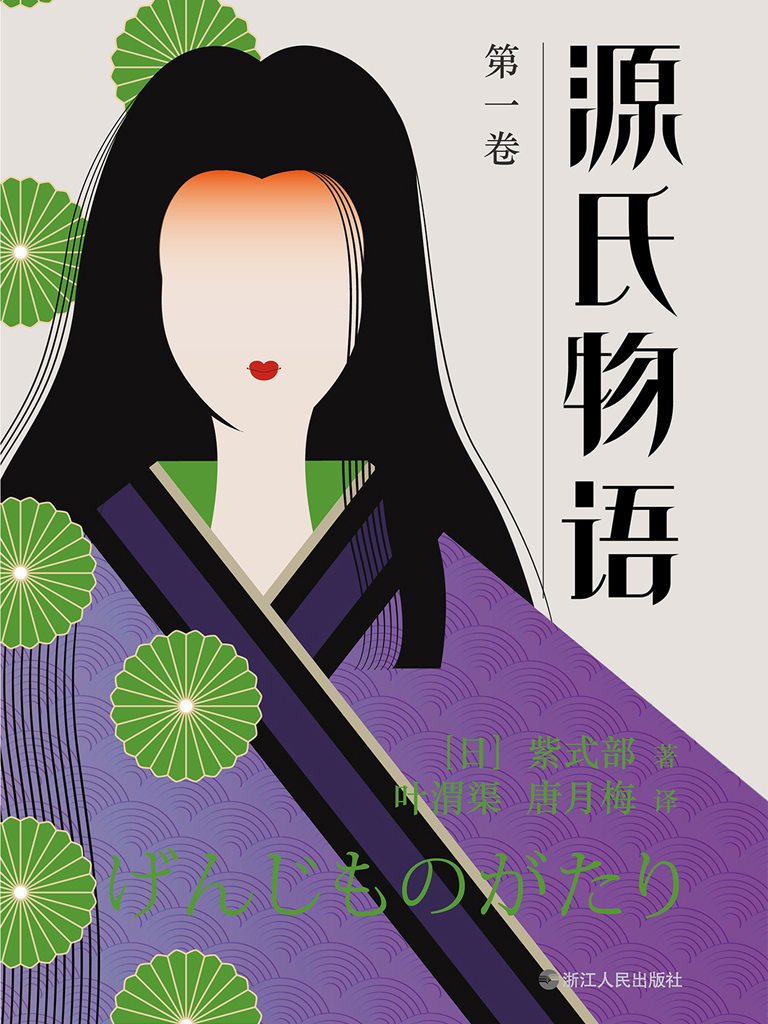 源氏物语 第一卷