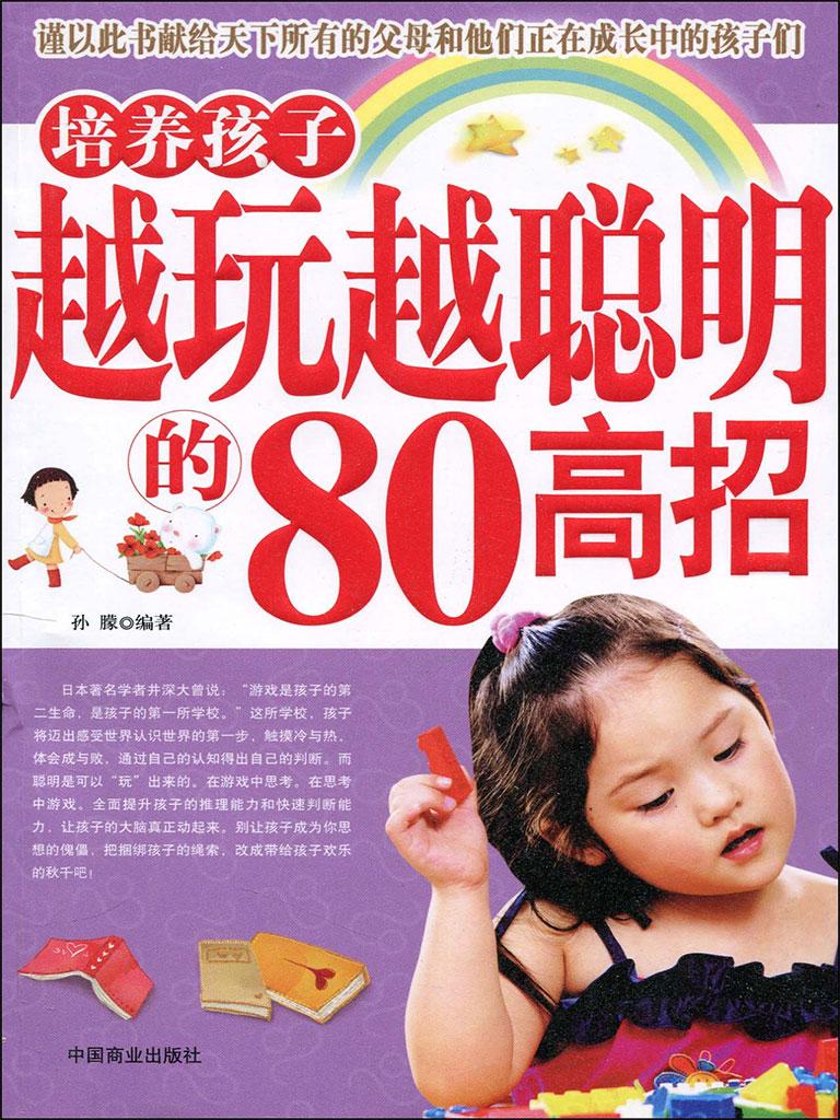 培养孩子越玩越聪明的80高招