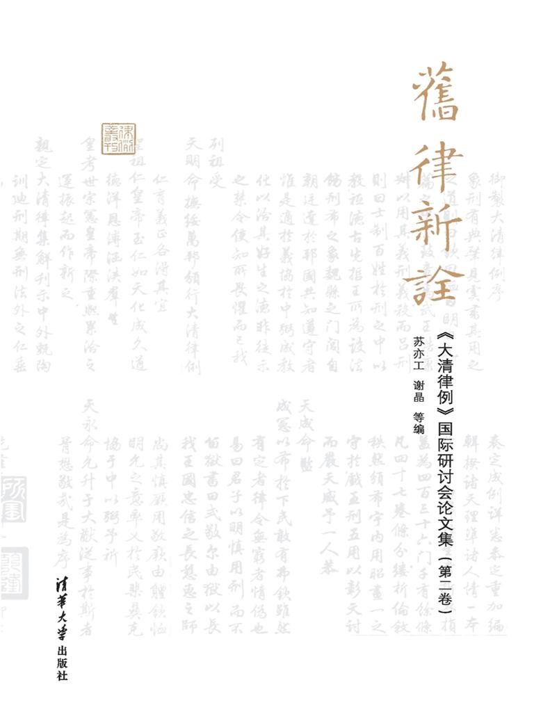 旧律新诠:《大清律例》国际研讨会论文集(第二卷)
