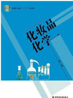 高等职业教育十二五规划教材·人物形象设计系列教材·化妆品化学