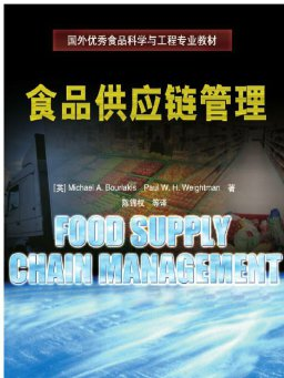国外优秀食品科学与工程专业教材·食品供应链管理