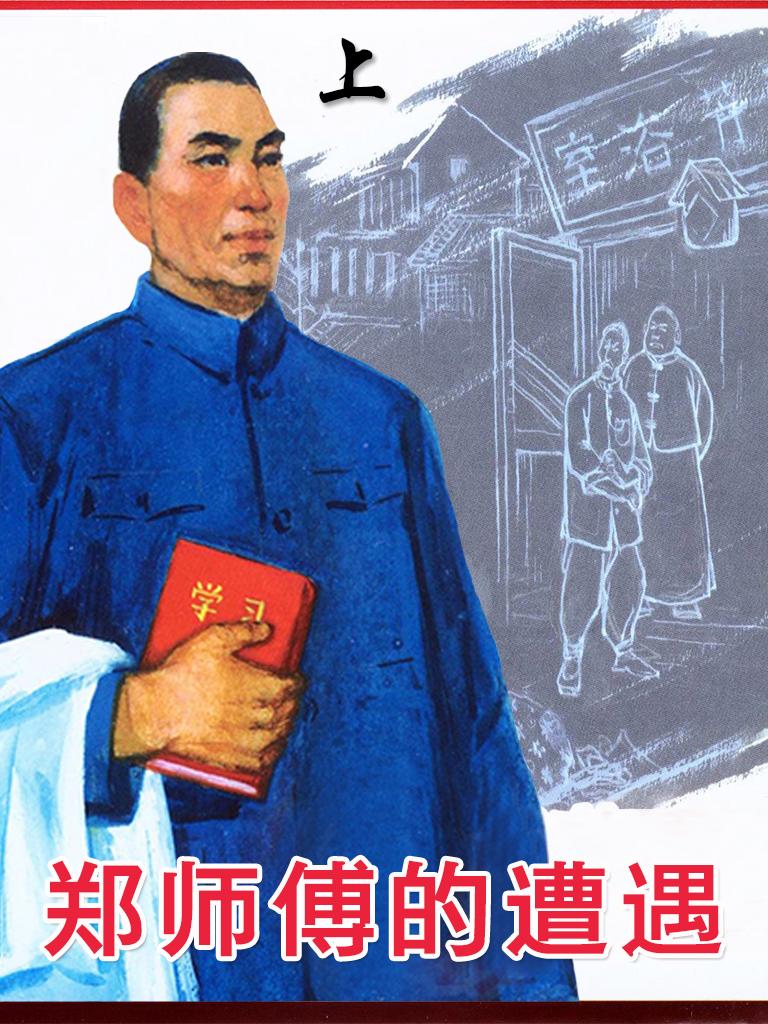 郑师傅的遭遇(上)