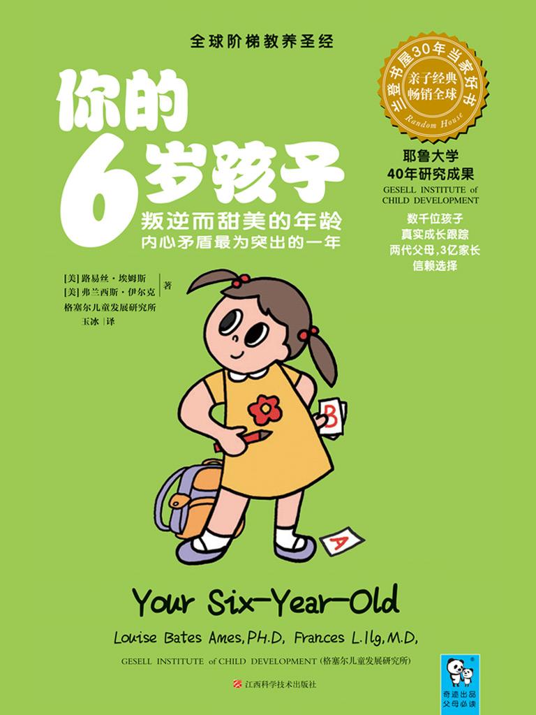 你的6岁孩子:叛逆而甜美的年龄,内心矛盾最为突出的一年