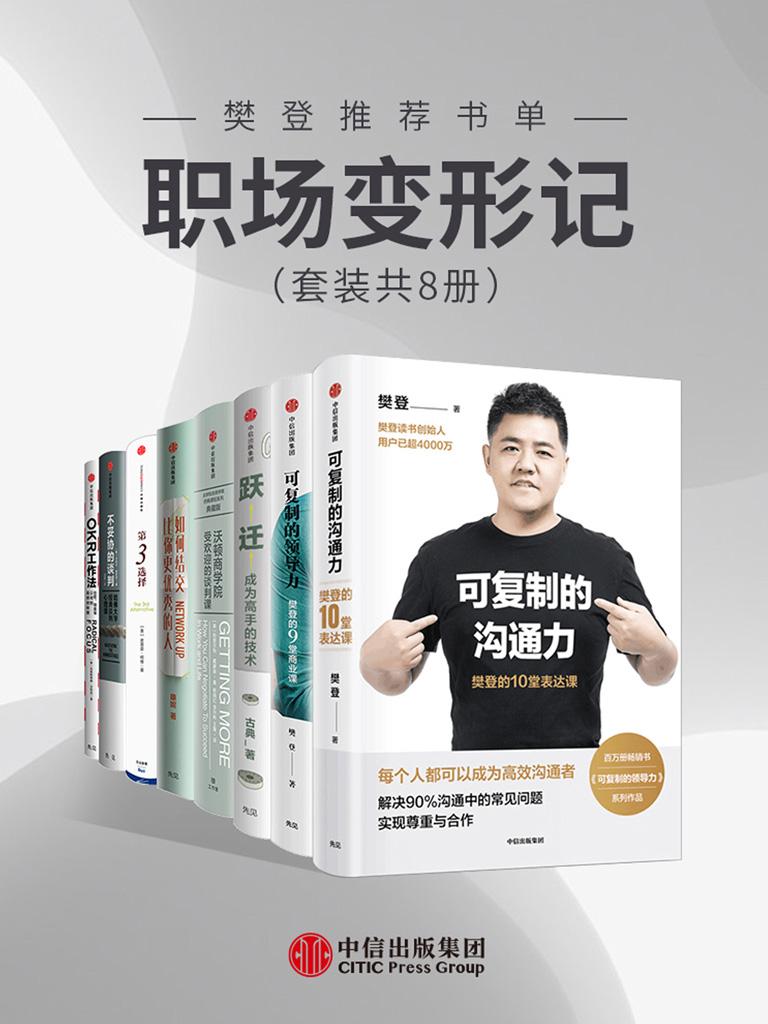 樊登推薦書單·職場變形記(套裝共8冊)