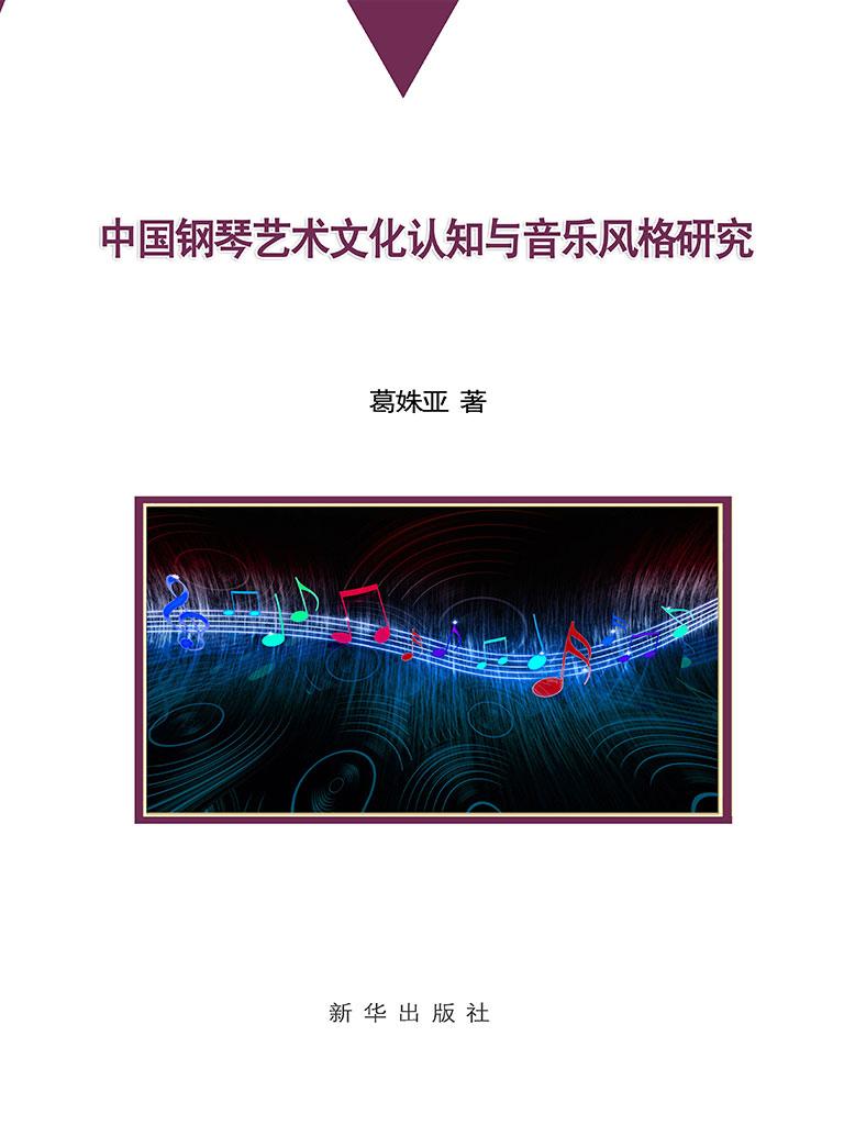 中国钢琴艺术文化认知与音乐风格研究