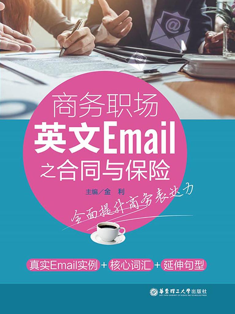 商务职场英文邮件:合同与保险篇