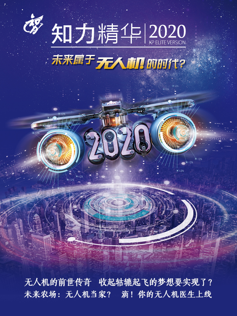 知力精华·未来属于无人机的时代?