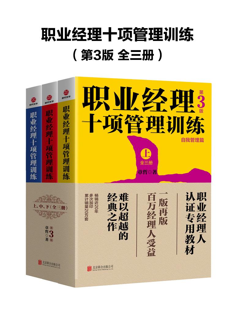 职业经理十项管理训练(第3版 全三册)