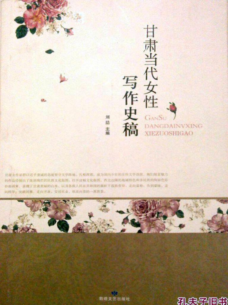 甘肃当代女性写作史稿(刘洁 著)