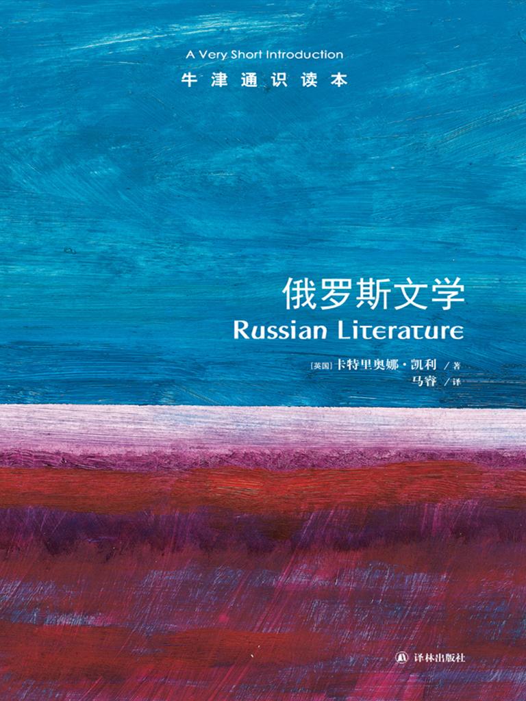 牛津通识读本:俄罗斯文学(中文版)