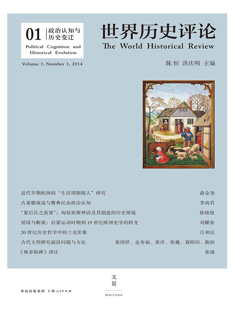 政治认知与历史变迁(《世界历史评论》第1辑)