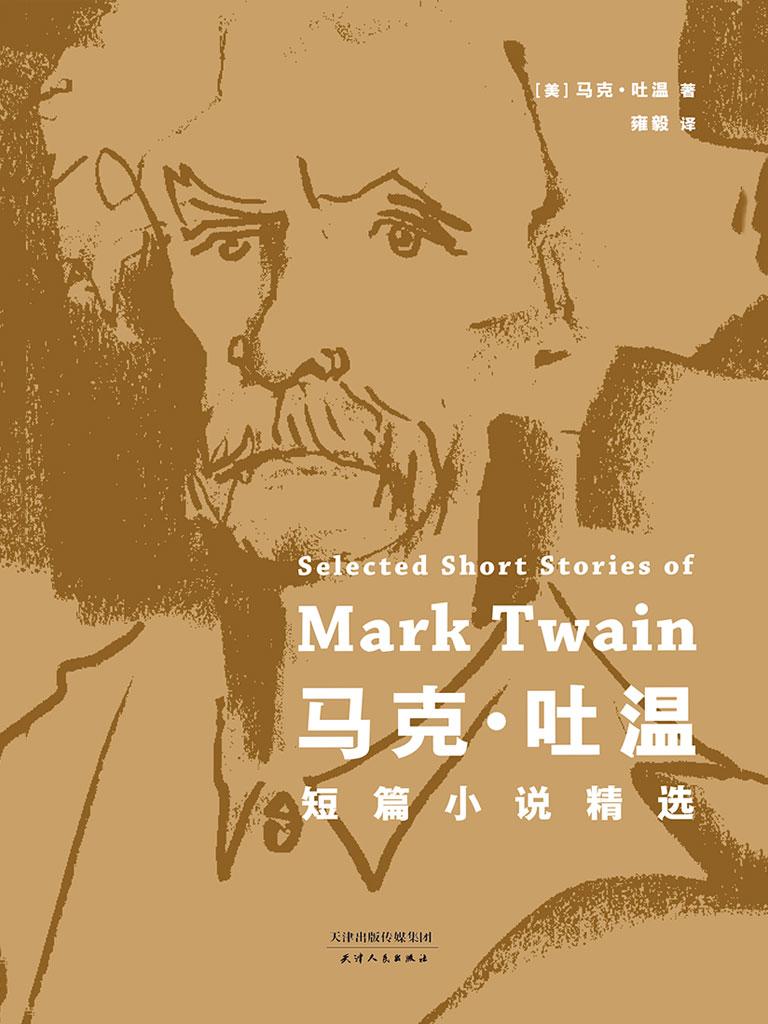 马克·吐温短篇小说精选(果麦经典)