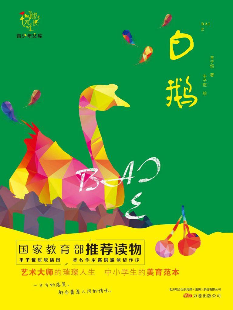 白鹅(悦成长青少年文库)