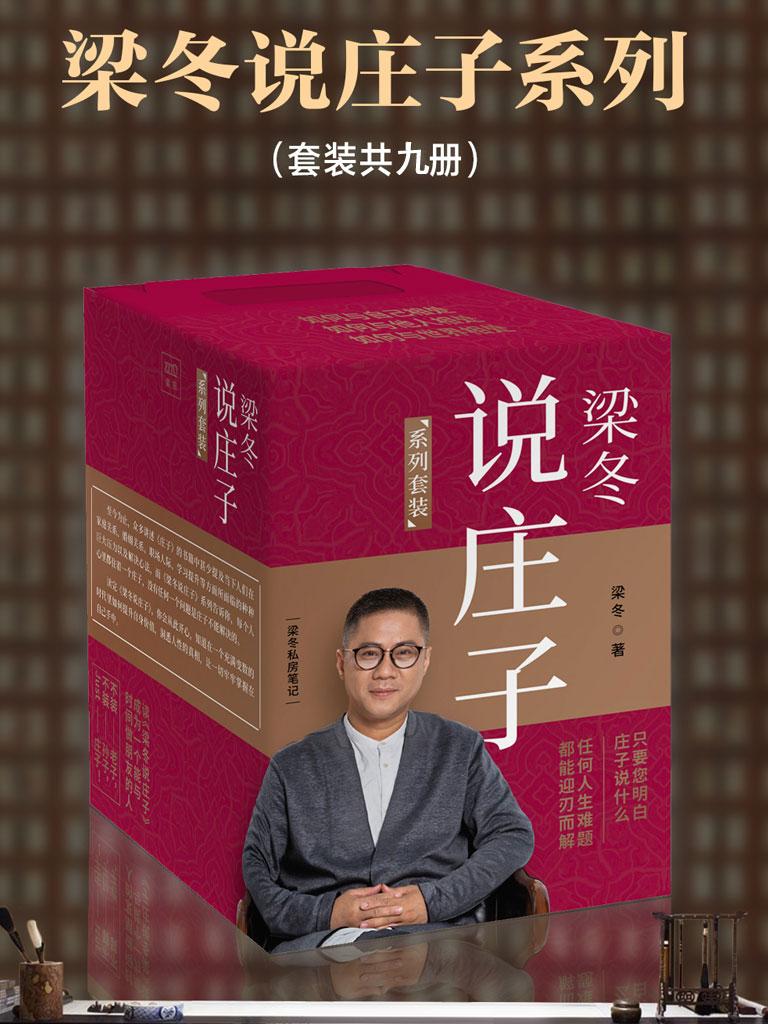 梁冬说庄子系列(共九册)