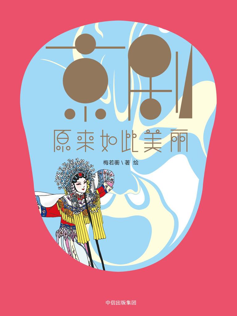 京剧原来如此美丽