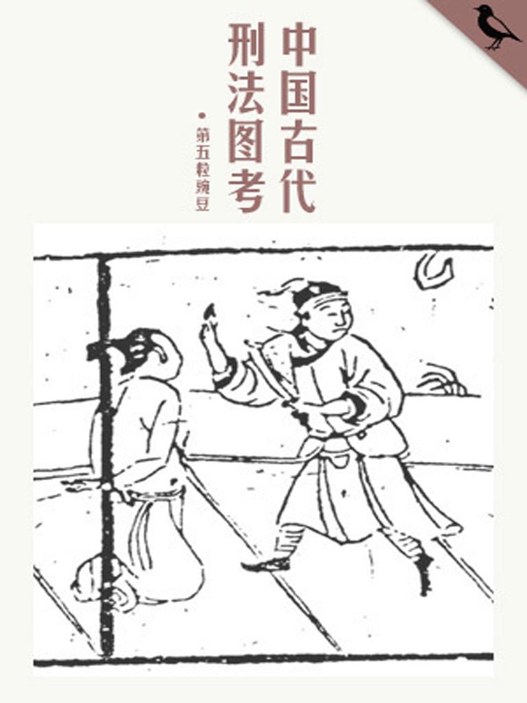 中国古代刑法图考(千种豆瓣高分原创作品·学知识)