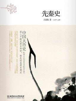 先秦史(中国大历史)