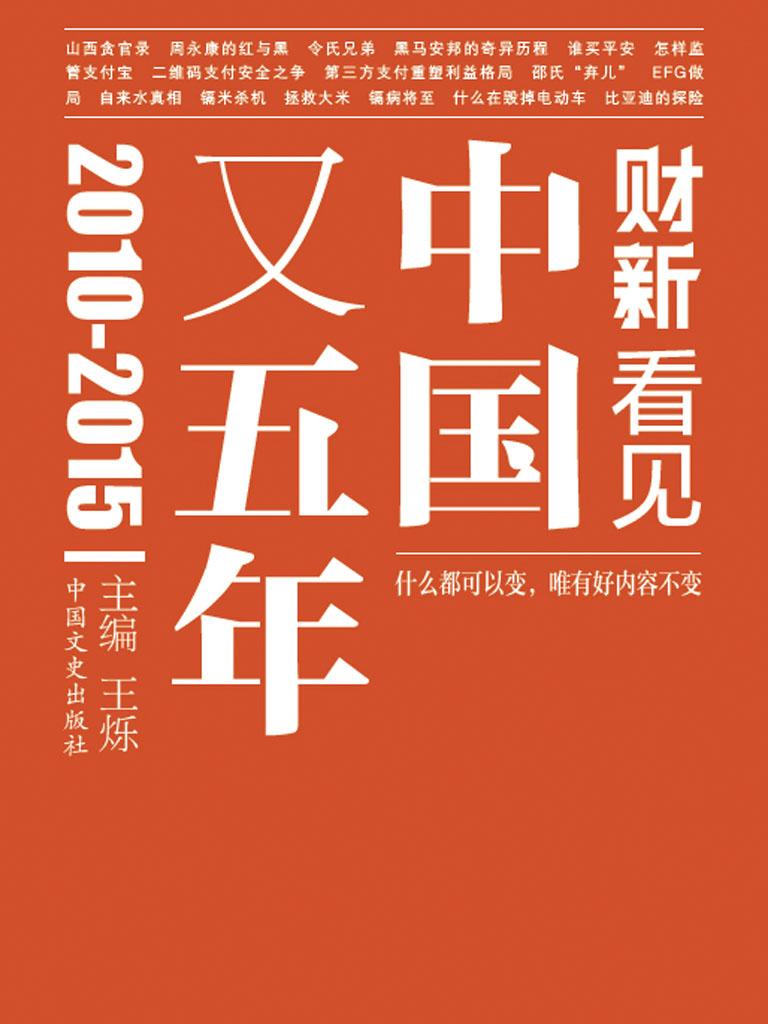 中国又五年:2010-2015