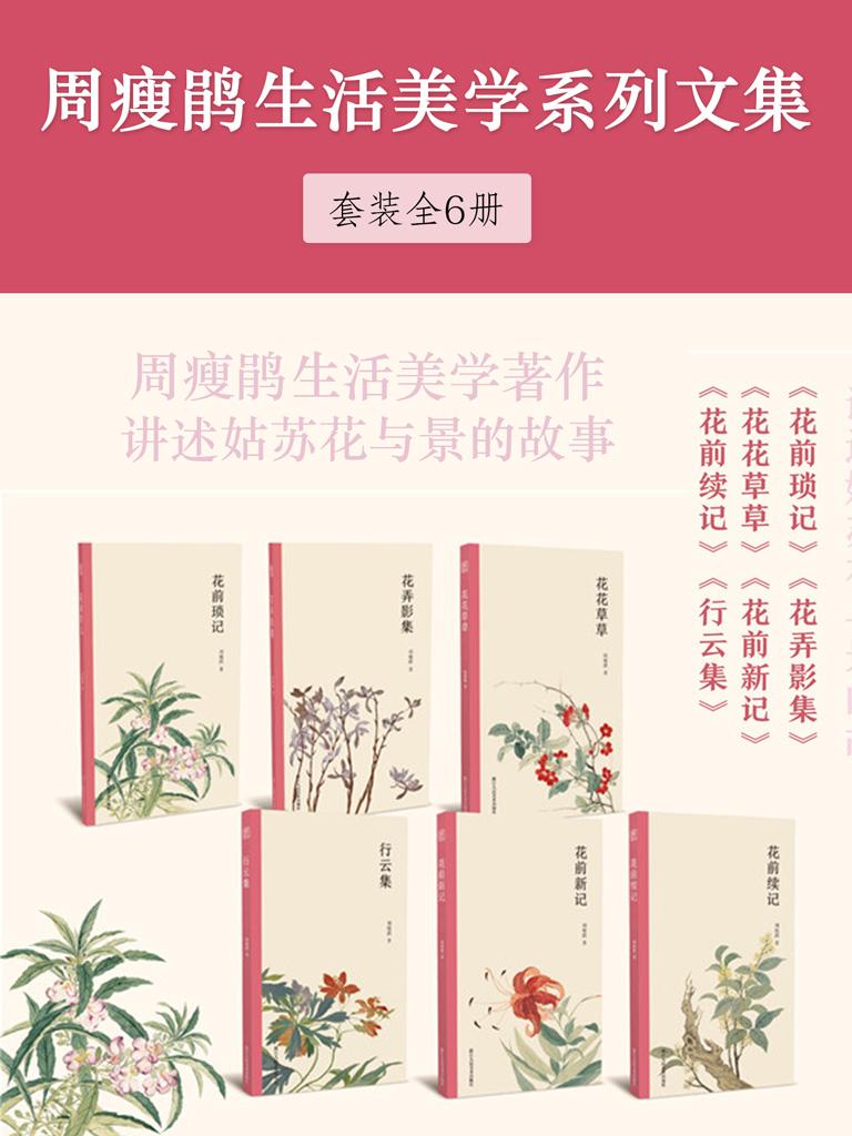 周瘦鹃生活美学系列文集(套装全6册)